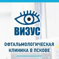 """Логотип Офтальмологическая клиника """"Визус"""""""