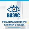"""Офтальмологическая клиника """"Визус"""""""