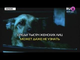 Григорий Лепс — Рюмка водки на столе (RU.TV) Караоке