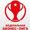 Федеральная Бизнес-Лига г.Томск