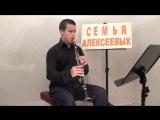 Музыка из кф Парк юрского периода  Кларнет   Алексеев Егор