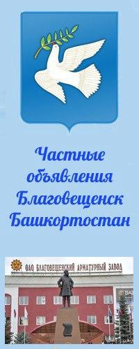Частные объявления г благовещенск рб доска объявлений эдельвейс стерлитамак