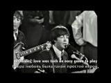 британская рок-группа Битлз \ The Beatles - Yesterday - Вчера С ПЕРЕВОДОМ