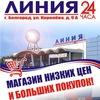 "Гипермаркет ""ЛИНИЯ-1"" Белгород, ул.Королева 9а"