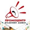 Промоцентр BTL&Event agency