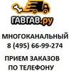 Зоотовары ГавГав.ру