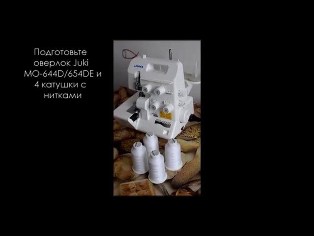 Заправка ниток оверлока Juki MO-654DE / MO-644D