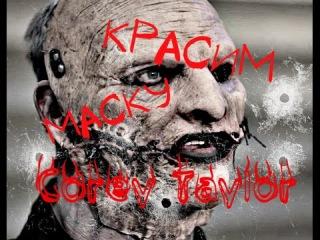 маска Corey Taylor,выпуск №21 (покраска,часть вторая)