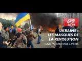 Ukraine Les Masques De La Revolution || Маски Революции, С ПЕРЕВОДОМ!