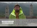 Специальный выпуск Команда Рамзан Кадыров объявляет конкурс От 30 06 16