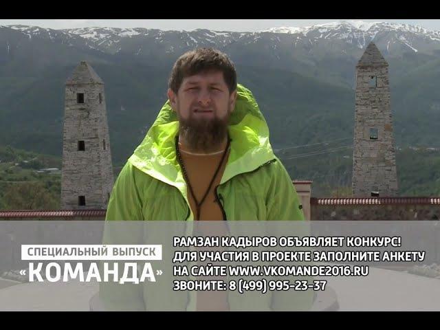 Команда - Рамзан Кадыров объявляет конкурс (2016)