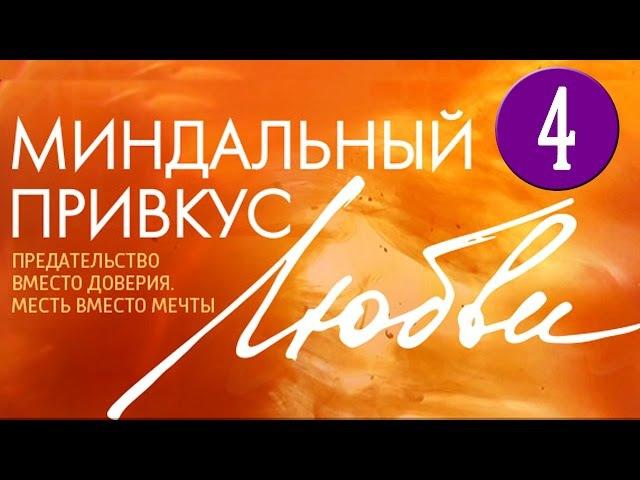 Миндальный привкус любви 4 серия - Краткое содержание - Наше кино