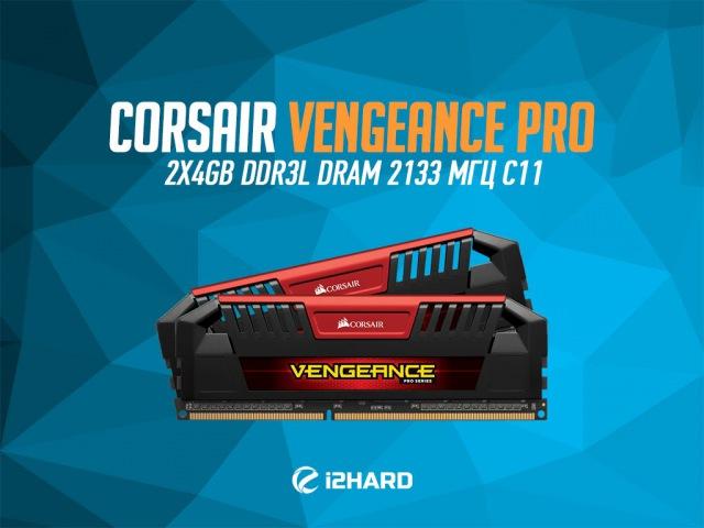 Обзор и тест Corsair Vengeance Pro Series 8GB 2x4GB DDR3L DRAM 2133 МГц CMY8GX3M2C2133C11R