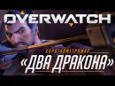 Короткометражка Два дракона Overwatch