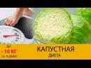 Капустная диета До МИНУС 10 кг за 10 дней * ЭФФЕКТИВНАЯ ДИЕТА * МЕНЮ капустной диеты