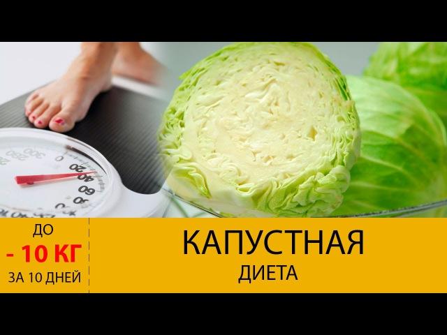 Капустная диета. До МИНУС 10 кг за 10 дней * ЭФФЕКТИВНАЯ ДИЕТА * МЕНЮ капустной диеты