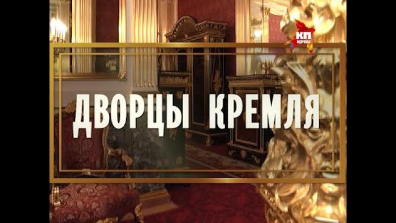 Дворцы Кремля: Собственная половина Его Императорского Величества. Фильм пятый
