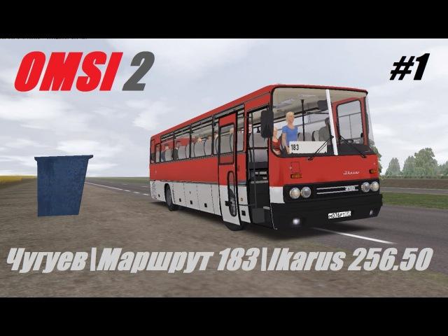 OMSI 2. Chuguev, Line 183, Ikarus 256.50. Part 1