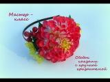 Мастер класс.Ободок канзаши с крупной хризантемой/Ribbons Chrysanthemum/DIY Kanzashi flower