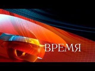 Новости Первый Канал Время 25.02.2016 Сегодня Онлайн Последние Новости 1. Смотреть Выпуск 25 Февраля