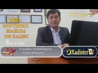 Əйел мəртебесі жайлы 100 хадис 8-ші хадис / Xadister TV