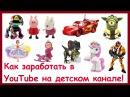 Как заработать в YouTube на детских каналах с минимальными вложения Миллион рублей в интернете