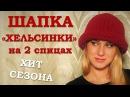 Модная шапка 2016 Как связать шапку Хельсинки