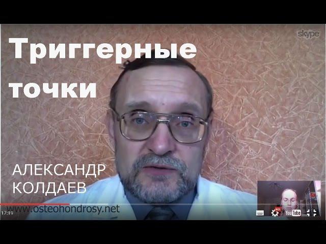 ►Триггерные точки - что это Интервью с А. Колдаевым. Боли в опорно-двигательном аппарате
