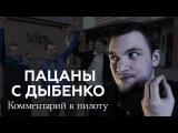 Пацаны с Дыбенко: Комментарий к пилоту