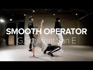 Smooth Operator - G.Soul ft.SanE / Eunho Kim Choreography