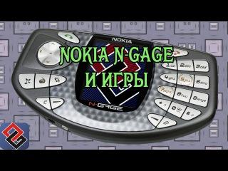 Игры Nokia N-Gage (Old-Games.RU Podcast №37)