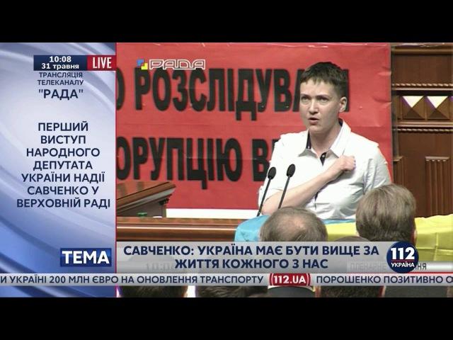 Савченко спела гимн на заседании Рады. 31.05.2016