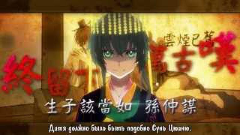 Luo Tianyi - Sun Quan The Emperor (權御天下) rus sub