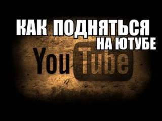 Как подняться на Ютубе / Секреты бесплатного продвижения видео