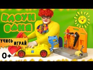 Игрушечный автосервис у клоуна Вани. Развивающее видео.