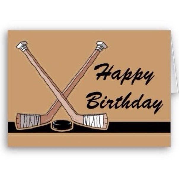 Днем, открытки тренеру по хоккею с днем рождения