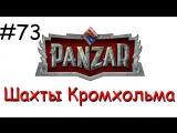 Panzar s1e73 Шахты Кромхольма