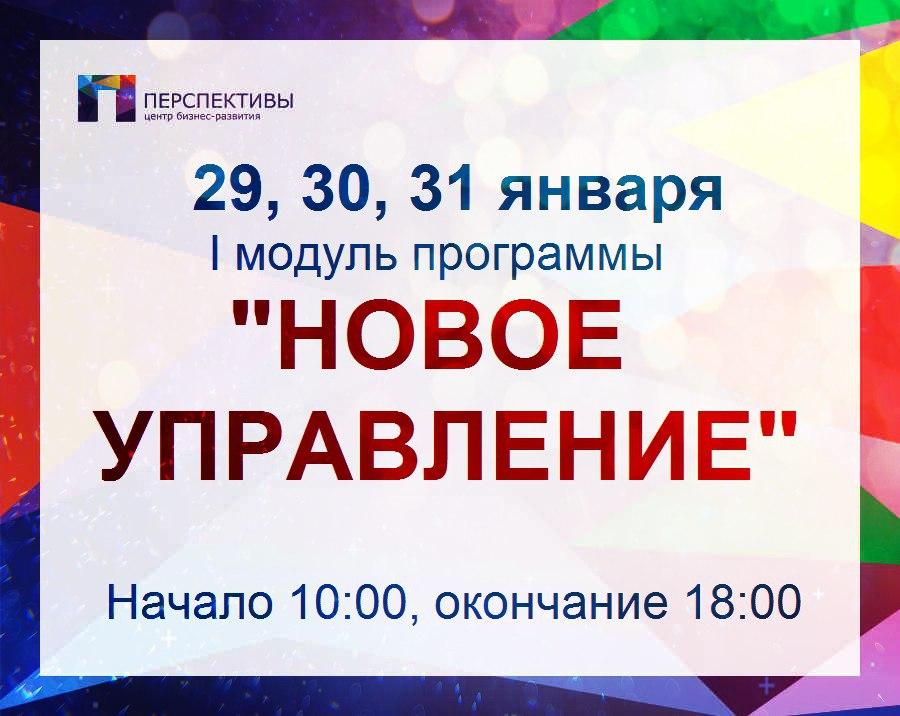"""Афиша Калуга I модуль программы """"НОВОЕ УПРАВЛЕНИЕ"""""""