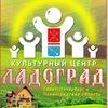 Форум-Фестиваль Ладоград 2018
