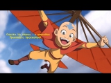 Avatar: The Last Airbender s03e10 The Day of Black Sun Part 1 The Invasion rus