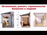 Балкон, остекление балконов, балкон цена, отделка балкона, утепление балкона