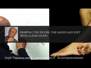 Рисуем фигуру человека: кисти рук и ступни