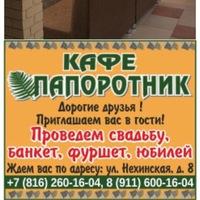 Логотип Кафе Папоротник Великий Новгород т.601604