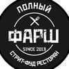 Polny Farsh