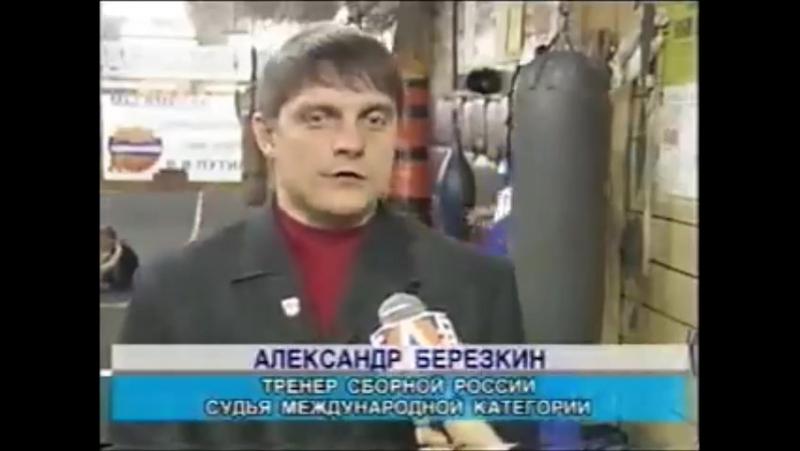 Staroetv.su / Сегодня в Абакане (ТВ Абакан, ноябрь 2005) Участие абаканских кикбоксеров на Кубке Сибири в Красноярске