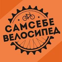 Логотип Сам Себе Велосипед / Владивосток