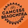 Сам Себе Велосипед | Владивосток