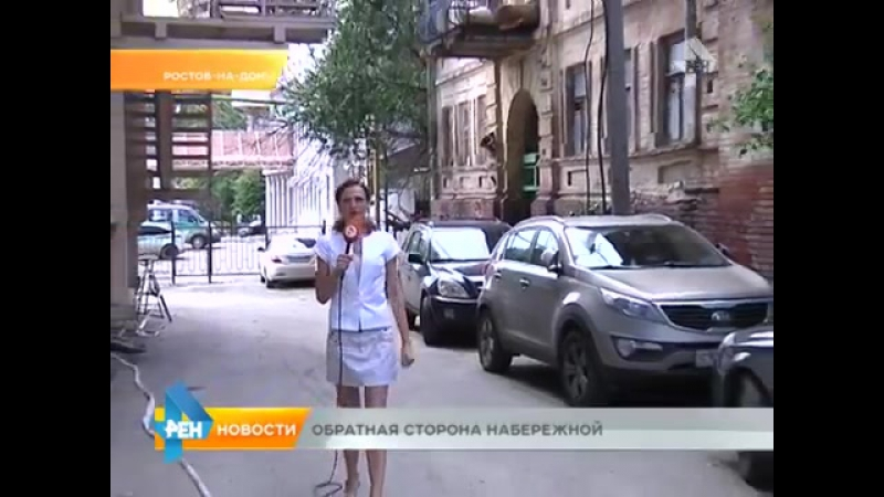 Обратная сторона набережной. РЕН ТВ-РОСТОВ