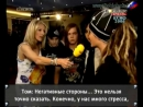 Tokio Hotel - ECHO 2006 ECC Berlin - Interview -Tokio Hotel (roter Teppich) (рус. суб.)