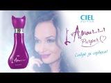 Парфюмерия LAmourrr Purpur от CIEL parfum